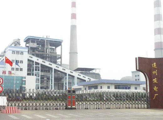 广东连州发电厂